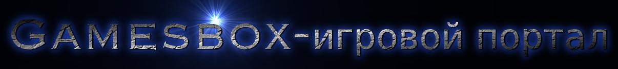 Gamesbox-игровой портал