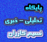 پایگاه   تحلیلی - خبری  نسیم گازران