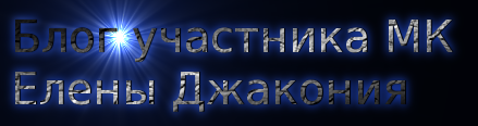 Блог участника МК  Елены Джакония