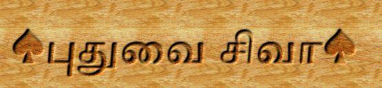 ♠புதுவை சிவா♠