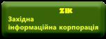 ZIK  Західна Інформаційна Корпорація