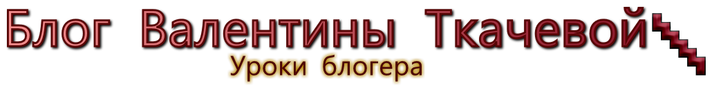 Блог Валентины Ткачевой Уроки блогера