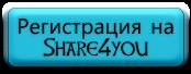Регистрация на Share4you