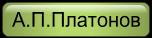 А.П.Платонов