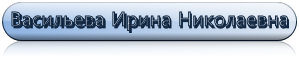 Васильева Ирина Николаевна