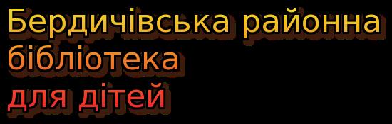 Бердичівська районна бібліотека для дітей