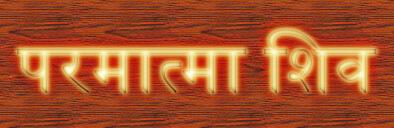 परमात्मा शिव