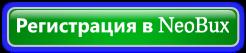 Регистрация в NeoBux