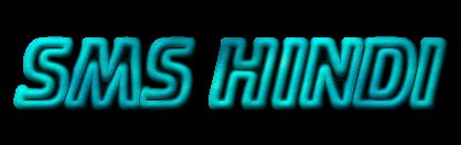 SMS HINDI
