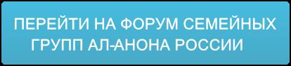 ПЕРЕЙТИ НА ФОРУМ СЕМЕЙНЫХ      ГРУПП АЛ-АНОНА РОССИИ