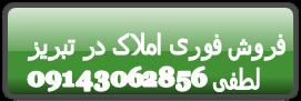 فروش فوری املاک در تبریز 09143062856 لطفی