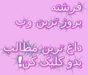فرشته  بروز ترین وب  داغ ترین مطالب بدو کلیک کن!