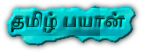 தமிழ் பயான்