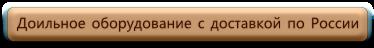 Доильное оборудование с доставкой по России
