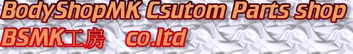 BodyShopMK Csutom Parts shop BSMK工房 co.ltd