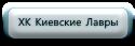 ХК Киевские Лавры
