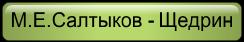 М.Е.Салтыков - Щедрин