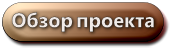 Обзор проекта