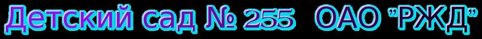 Детский сад № 255 ОАО