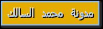 مدونة محمد السالك