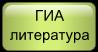 ГИА литература