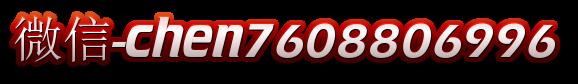 微信-chen7608806996