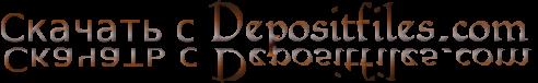 Скачать с Depositfiles.com
