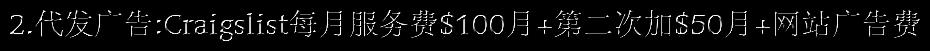 2.代发广告:Craigslist每月服务费$100月+第二次加$50月+网站广告费