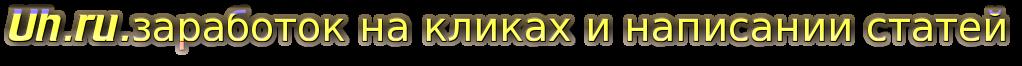 Uh.ru.заработок на кликах и написании статей