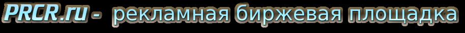 PRCR.ru - рекламная биржевая площадка