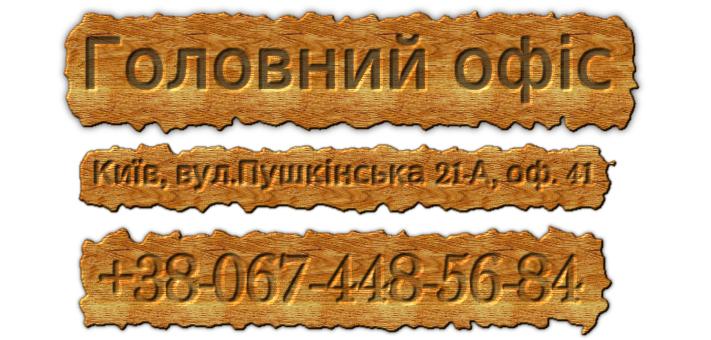 Головний офіс Київ, вул.Пушкінська 21-А, оф. 41 +38-067-448-56-84