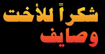 رد: فتوى مزورة لابن عثيمين _رحمه الله_