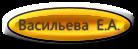 Васильева Е.А.