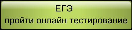ЕГЭ пройти онлайн тестирование