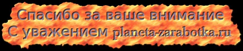 Спасибо за ваше внимание С уважением planeta-zarabotka.ru
