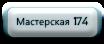 Мастерская 174