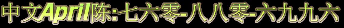 中文April陈:七六零-八八零-六九九六