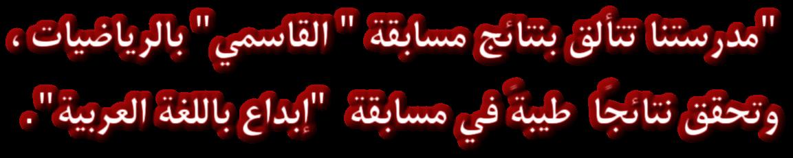 """مدرستنا تتألق بنتائج مسابقة """" القاسمي"""" بالرياضيات"""" ، وتحقق نتائجًا طيبةً في مسابقة """"إبداع باللغة العربية""""."""