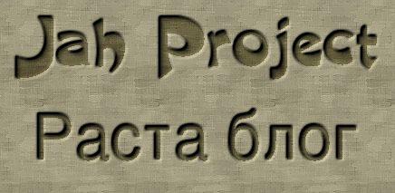 Jah Project  Раста блог