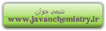 شیمی جوان www.javanchemistry.ir