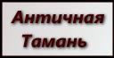 Античная  Тамань