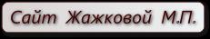 Сайт Жажковой М.П.