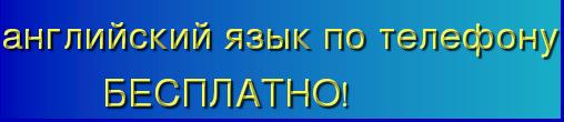 английский язык по телефону          БЕСПЛАТНО!
