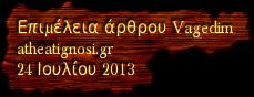 Επιμέλεια άρθρου Vagedim atheatignosi.gr 24 Ιουλίου 2013