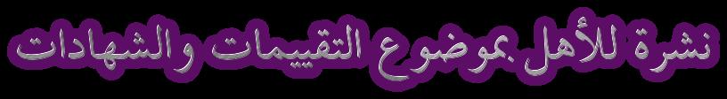 نشرة للأهل بموضوع التقييمات والشهادات