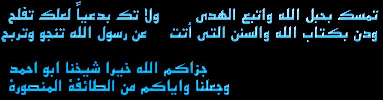 رد: من سمات أئمة أهل السنة والجماعة تصدي أهل كل عصر للبدع التي فيه