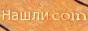 Нашли.com