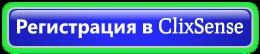 Регистрация в ClixSense
