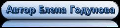 Автор Елена Годунова