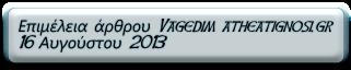 Επιμέλεια άρθρου Vagedim atheatignosi.gr  16 Αυγούστου 2013